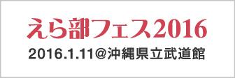 えら部フェス2016