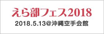 えら部フェス2018