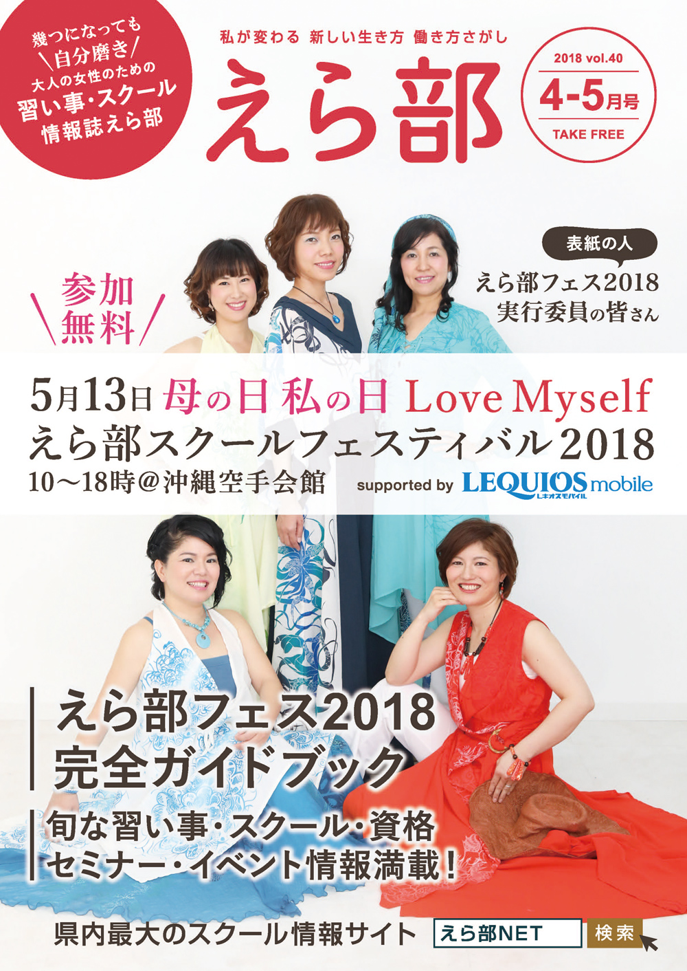 1p_2018_04_05_hyoushi_02