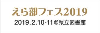 えら部フェス2019