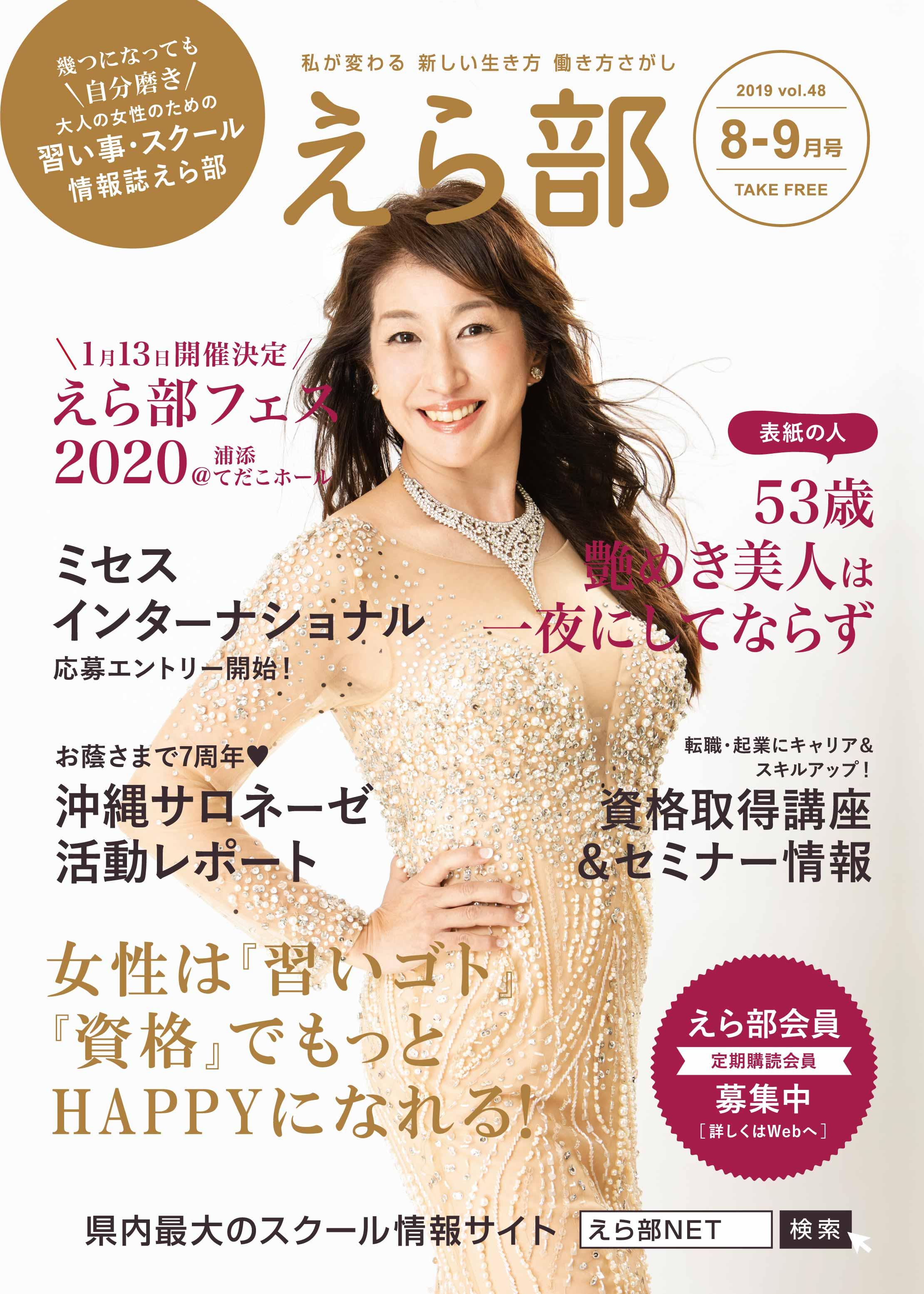 1p_2019_08_09_hyoushi_01