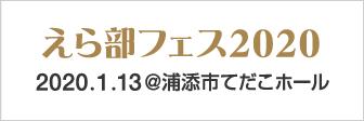 えら部フェス2020