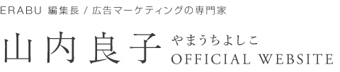 山内良子 OFFICIAL WEBSITE
